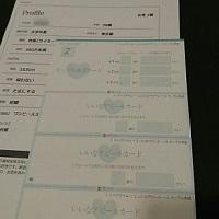 婚活パーティーリベンジ!【前編】〜オタク男の婚活体験談〜