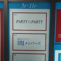 【第6回】同年代限定パーティー@新宿西口(前編)
