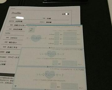 婚活パーティー会場内申込み用紙