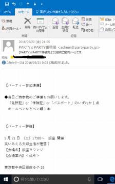婚活パーティー詳細メール