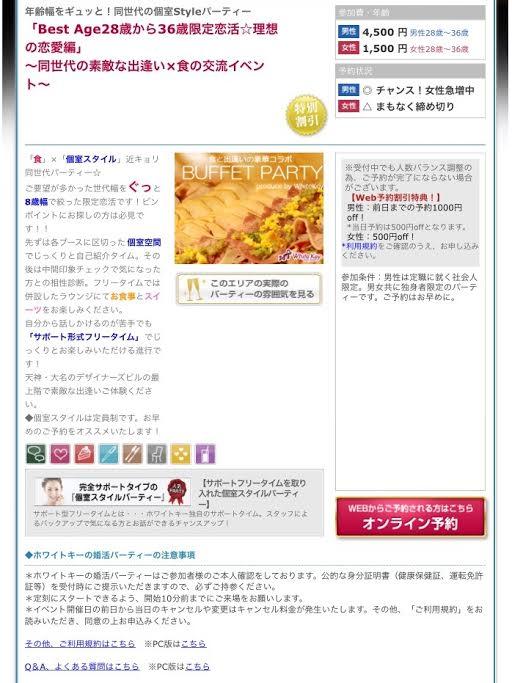 イチ子が参加した福岡で開催のホワイトキー「28歳から36歳限定恋活」の詳細