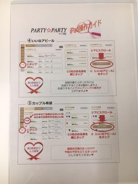 パーティーパーティーの婚活パーティーで使用するiPadの操作ガイド