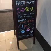 PARTY☆PARTYのパーティーで28歳独女、リベンジなるか!?婚活のプロも登場!