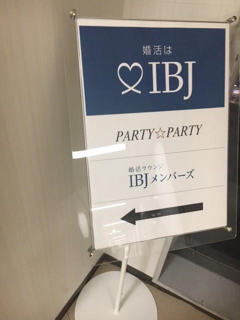 今回参加した婚活パーティー会場の外観(案内板)