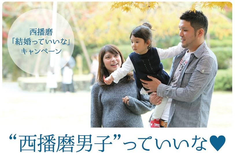 """「西播磨""""結婚""""っていいなキャンペーン」"""